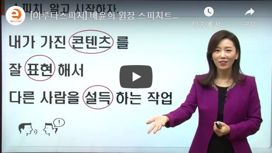 이루다스피치 홍보 동영상